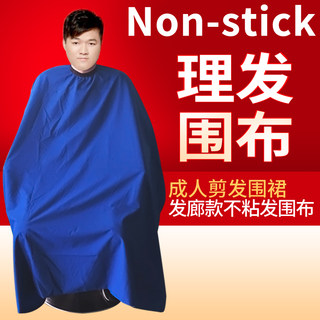 Hairdressing cloth non-stick hair large shawl shawl hair salon professional hairdresser clothing adult haircut apron household