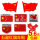 China five-star red flag metal patriotic car stickers car standard decoration 3D stereo personality flag sticker scratch occlusion