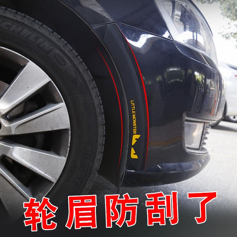 Автомобиль колеса столкновения газа царапина противо вытирать бар ширина универсальный колеса ремонт статьи защита паста декоративный скотч