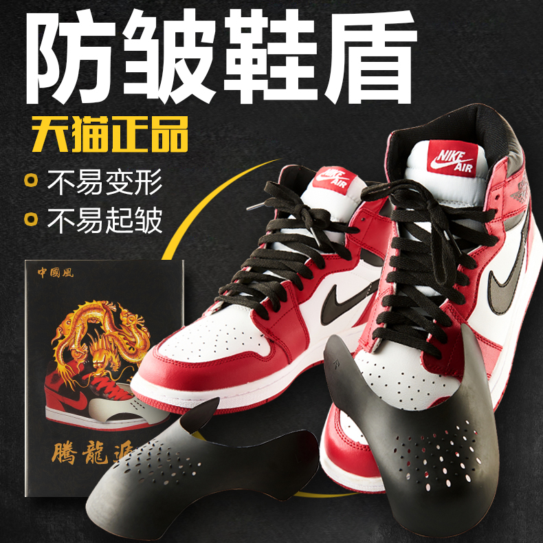 AJ鞋盾鞋撑aj1护盾防神器褶皱鞋头防折痕球鞋空军一号AF1防皱通用