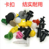 Octavia Jing Rui Hao Rui Xin Rui wild Emperor speed to send Xin move reinforced door door trim lining snap clips
