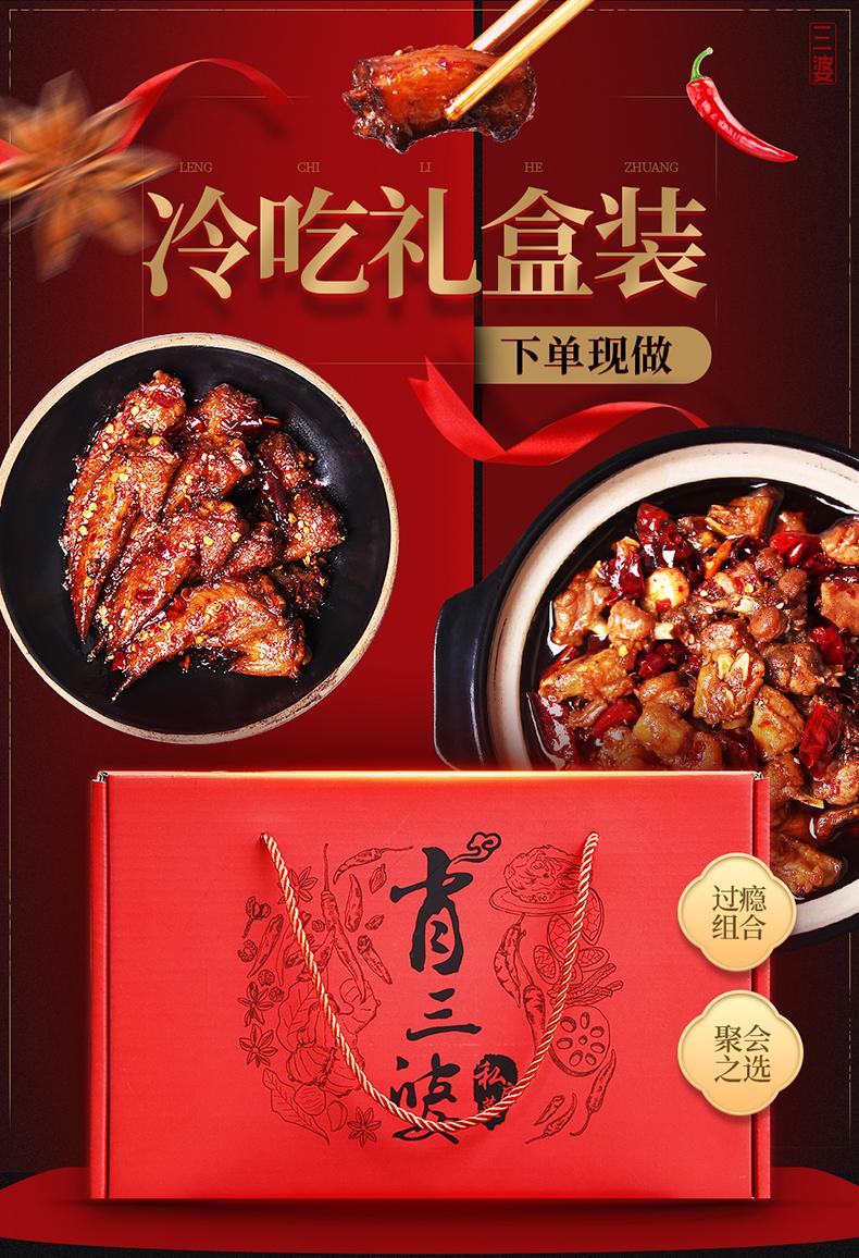 肖三婆 冷吃礼盒 含自贡冷吃兔 910g 天猫优惠券折后¥78包邮(¥98-20)