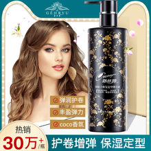 Long-lasting elastin female curly hair moisturizing styling essential oil gel water hair care special essence anti-frizz after perm