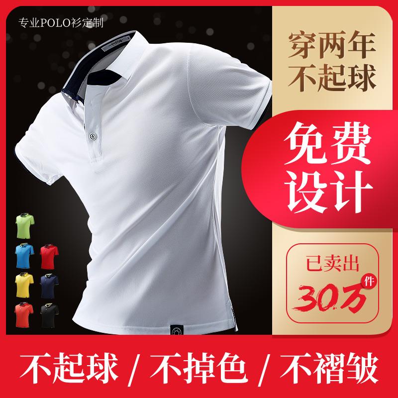 Рубашка поло на заказ футболка DIY реклама культурная вечеринка рубашка короткий рукав Рабочая одежда предприятия рабочий класс одежды с логотипом