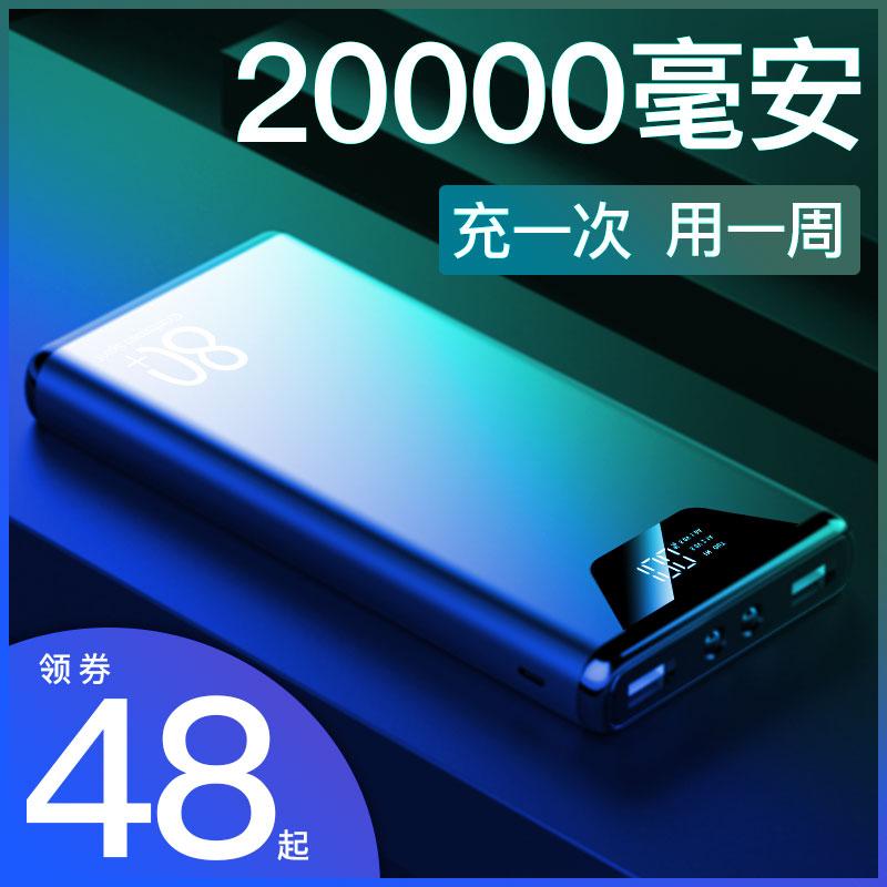 充电宝大容量20000毫安超薄小巧便携移动电源适用华为oppo苹果小米vivo手机快充闪充专用石墨烯1000000超大量