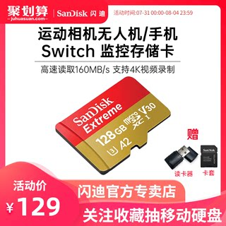 SanDisk SD card 128g memory card High speed drone gopro camera mobile phone switch driving recorder tf card 128g memory card HD 4K shooting New A2 performance 160MB/s