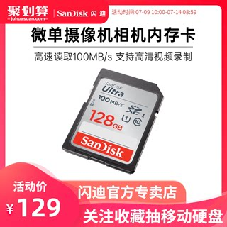 SanDisk sd card high-speed 128g memory card class10 SDXC big card Canon Nikon Sony Panasonic SLR camera memory card camcorder digital camera memory card 100MB/s