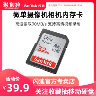 SanDisk SD card 32g memory card High speed digital camera camcorder SDHC kcal class10 Canon Nikon Sony Panasonic micro SLR memory card 90MB car kcal TV 32g