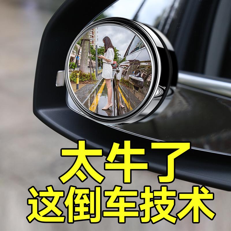 Автомобиль зеркало заднего вида Малый круглый зеркало 360 градусов регулируемый широкий угол зеркало Обратная помощь высокая Очистить автомобиль от отражения зеркало Слепое пятно зеркало