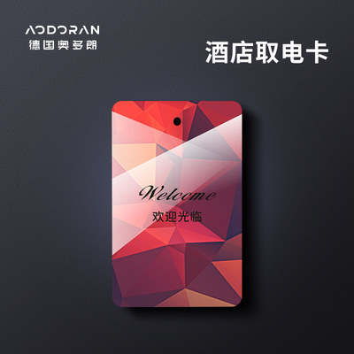 High and low frequency composite power card, hotel card power switch, power card, hotel id card chip, electromagnetic card