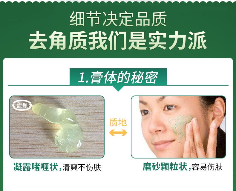 馥佩去角质清洁毛孔脸部面部全身体女男士美白去死皮搓泥宝磨砂膏商品详情图