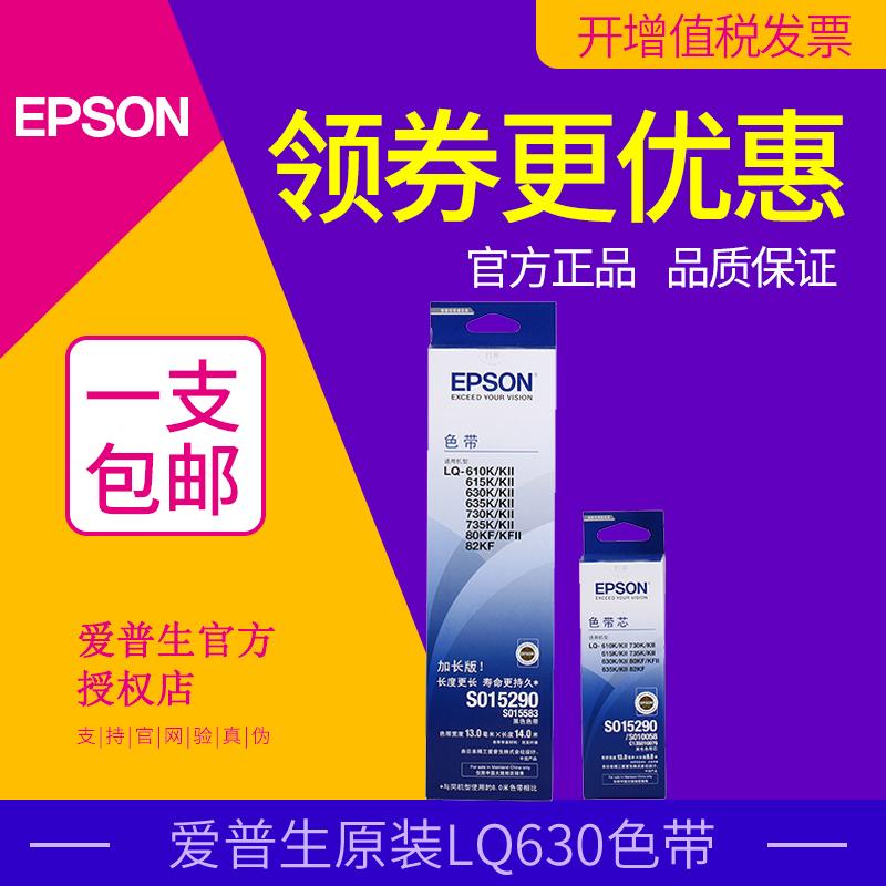 原装爱普生Epson S015290 LQ630K色带 610K 615K 635K 730K 735K 80KF 82KF KII 针式打印机架芯条 S015583