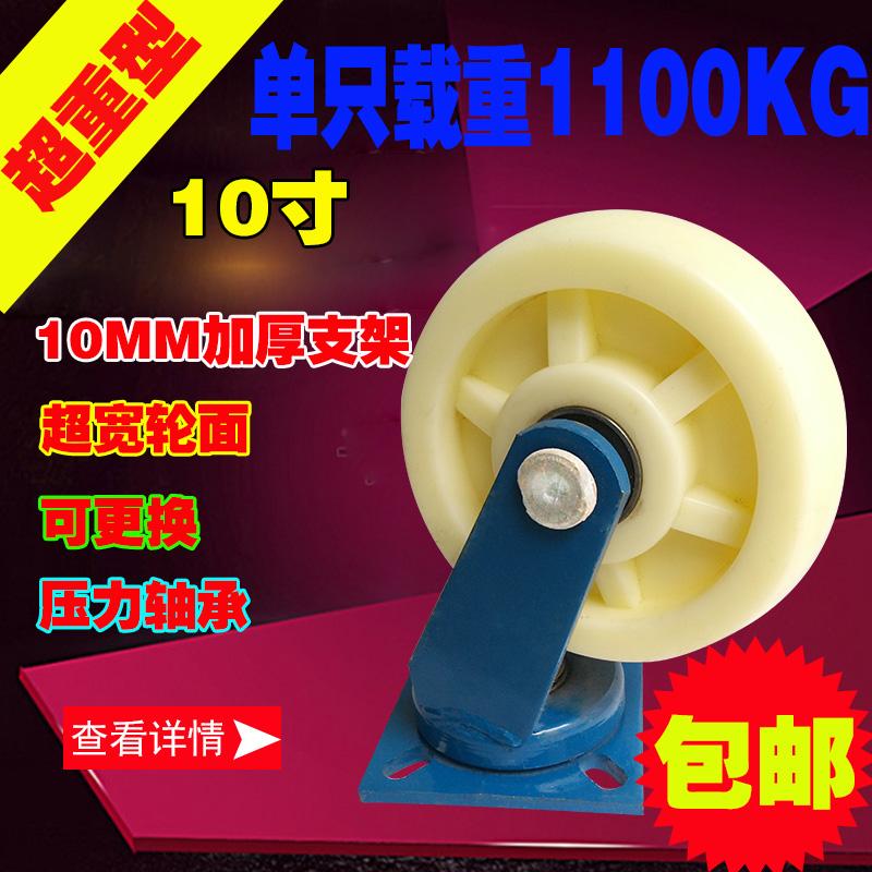10寸超重型尼龙万向轮工业脚轮推车轮子载重转向轮龙门架设备拉车