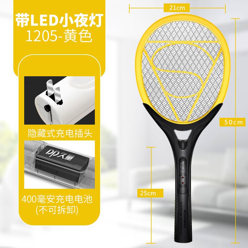 1205 желтый (400 мАч аккумулятор + светодиодное освещение)