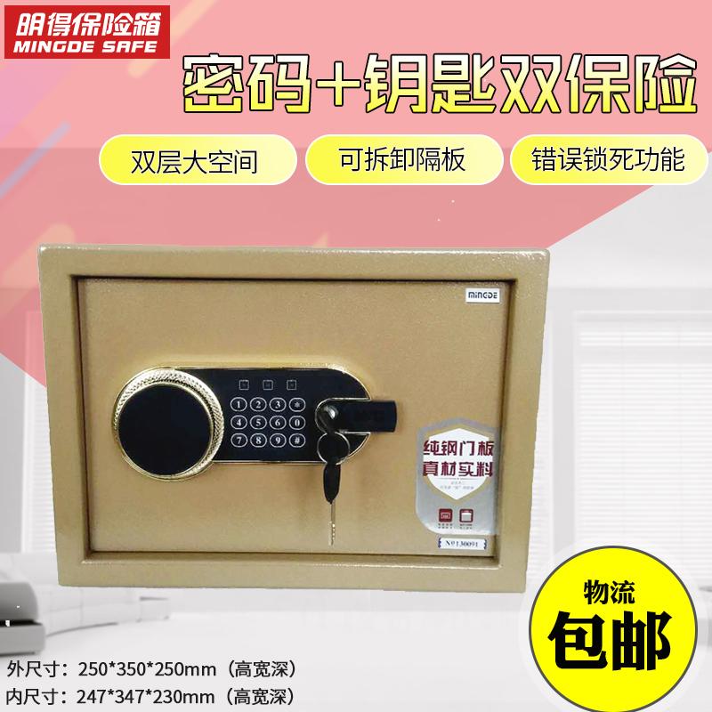 明得 25cm全钢保险箱 迷你保险柜 BGX-D1-25/TJ 天猫优惠券折后¥225包邮(¥275-50)