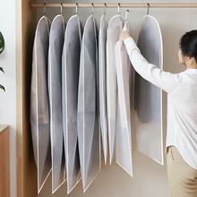 【沃尊】文佳防尘挂衣收纳罩10个装