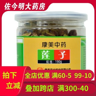 Kangmei lotus seeds 190g canned Hunan special selection lotus seeds