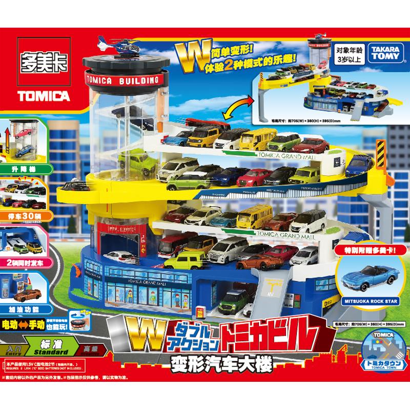 TOMY Domeca deformation car building parking lot alloy car electric track set toy boy gift