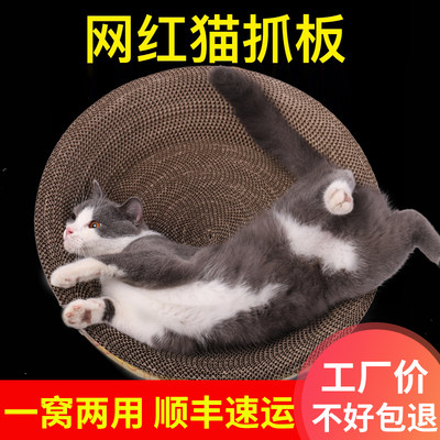 Cat scratch plate bowl-shaped cat nemato grinding plate woven claw corrugated bowl wear cat claw pot cat toy large