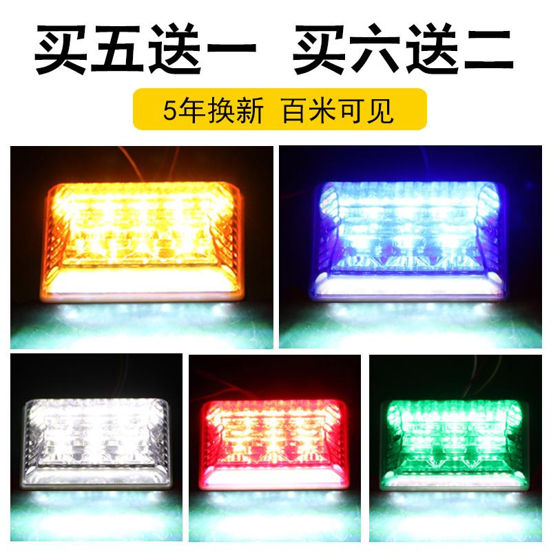 汽车大货车边灯led12V24v超亮照地转向灯侧灯防水强光示宽腰灯