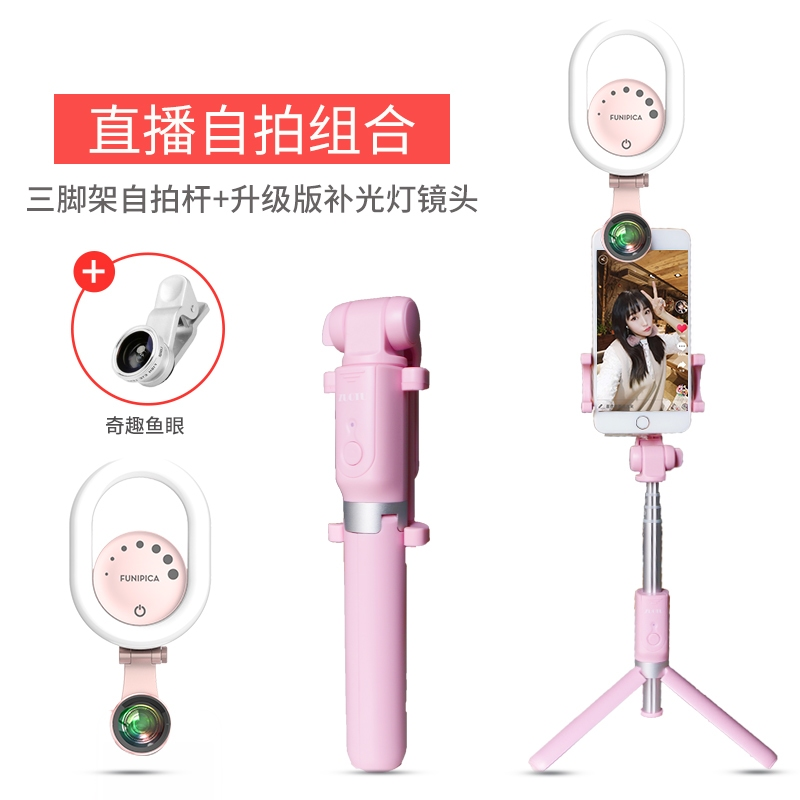 [self-timer Live Broadcast Combination] Five Generations Upgraded Girl Powder + Pink Tripod Selfie Stick + Fisheye