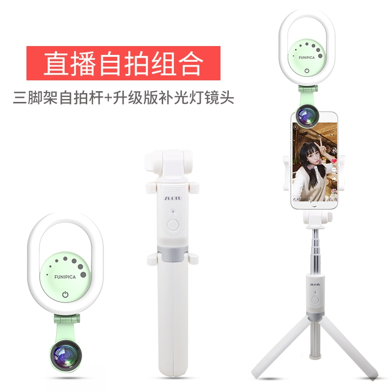 [self-timer Live Broadcast Combination] Five Generations Upgraded Version Of Fresh Green + White Tripod Selfie Stick