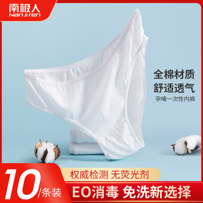 Maternity disposable underwear, postpartum, pure cotton, pregnancy menstrual period travel, pregnant women confinement hygiene, 10 packs