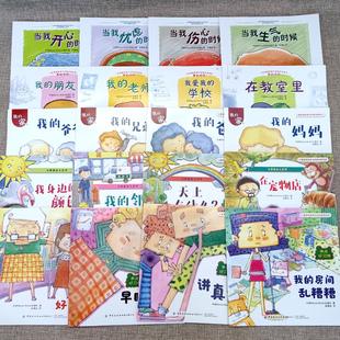 【全套20册】儿童情绪管理与性格培养绘本