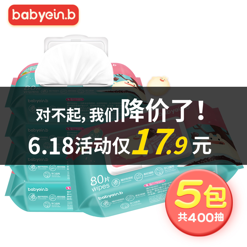 Einb baby wipes baby wet wipes hand farts dedicated 80 pumping 5 packs wipes paper 100 adult wholesale with cover