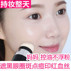 Genuine foundation set strong concealer to cover blemish under eyes CC stick foundation cream without removing makeup
