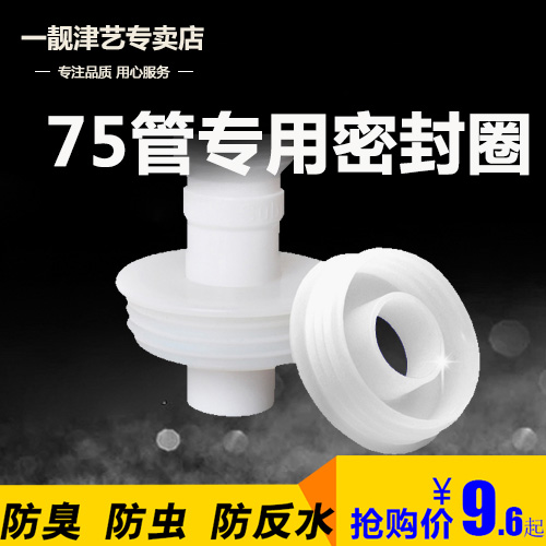 50 75pvc Sewer Pipe Deodorant Sealing Ring Silicone Toilet Kitchen Drain Pest Control Decorative Cover