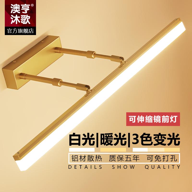 镜前灯卫生间led免梳妆化妆灯现代简约浴室柜打孔灯镜柜专用壁灯
