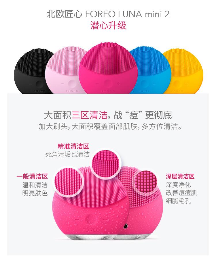 FOREO LUNA mini2露娜洗脸仪怎么样,是哪国的品牌?真的好用吗?