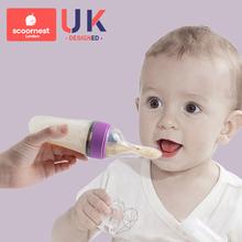 【英国KC】婴儿硅胶米糊勺奶瓶