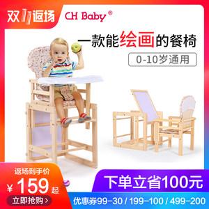 晨辉儿童餐椅多功能实木可分离组合式婴儿宝宝吃饭餐桌椅子简易凳