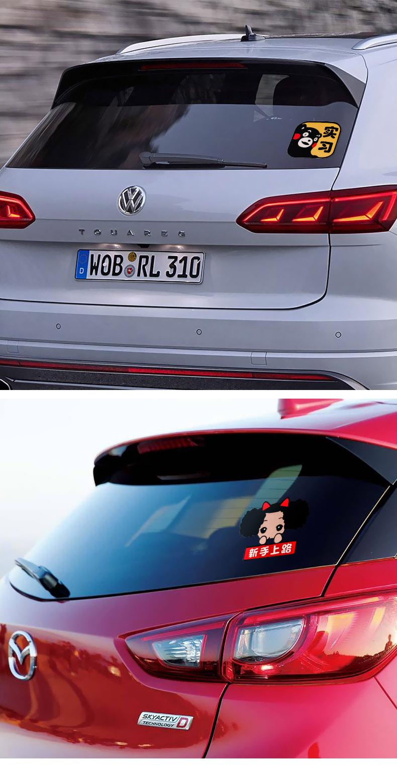 汽车新手上路驾驶实习车贴反光个性创意女司机统一标誌牌贴纸详细照片