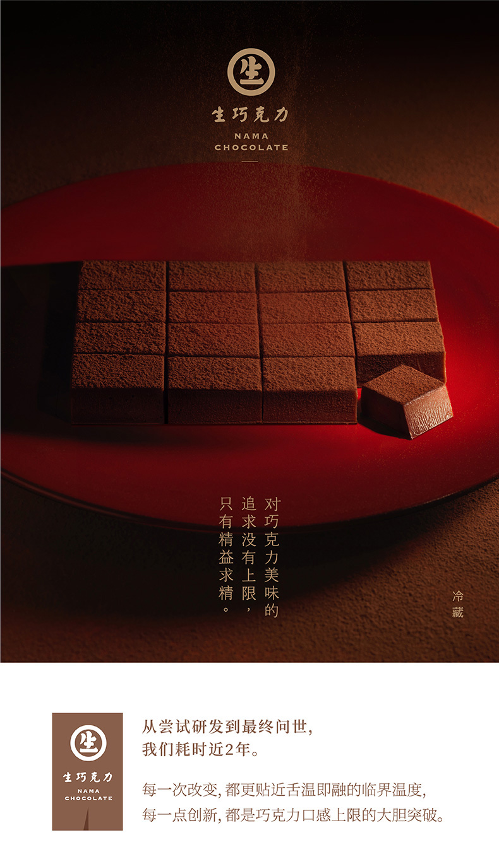 好利来纯可可脂生巧克力 咖啡生巧克力