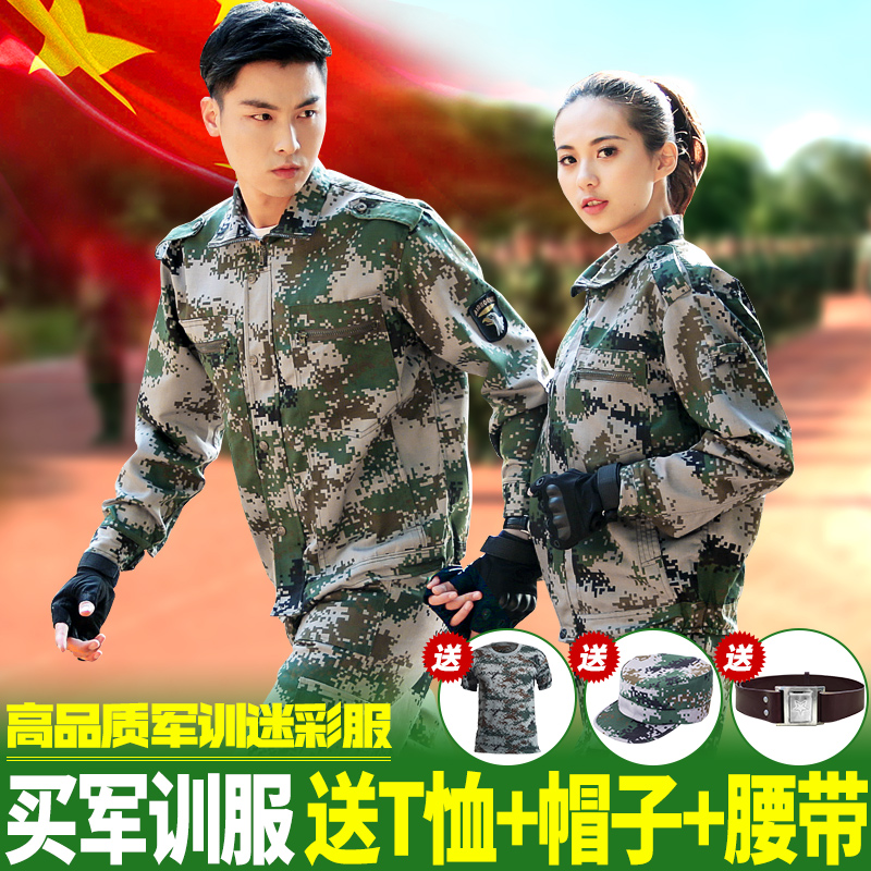 Military training camouflage uniforms military training Clothing Set students men and women college students high school uniforms jungle camouflage military training uniforms