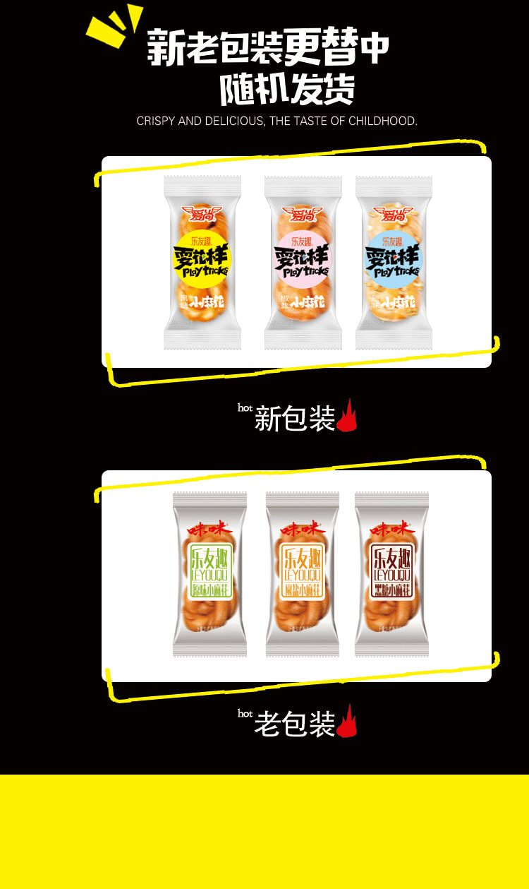 爱尚乐友趣小麻花108g*3包零食品点心混合装网红麻花图片