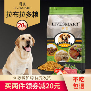 Limelabra multi-dog food facade puppies breast cake special grain large dog nutrition calcium 10kg20 kg