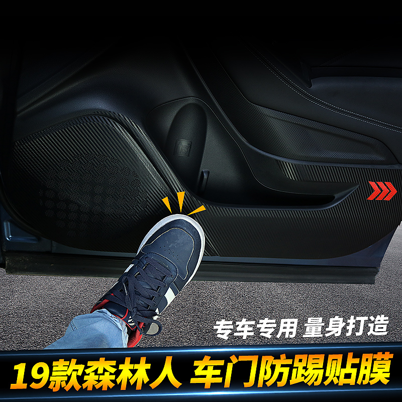 Suitable for Subaru 19 forester door anti-kick pad forester modified anti-kick film special patch