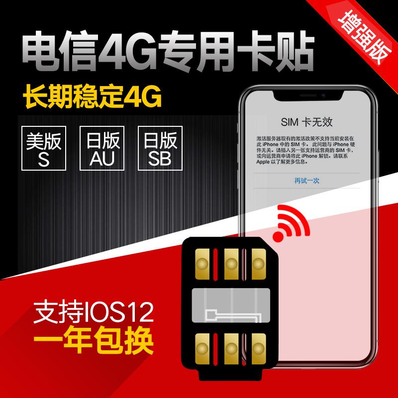 超雪手机卡贴iPhoneX/8P/7Plus/6P/6S/5S/SE/XS电信稳定版卡贴美版日版卡贴IOS12电信4G苹果通用v手机联通卡贴