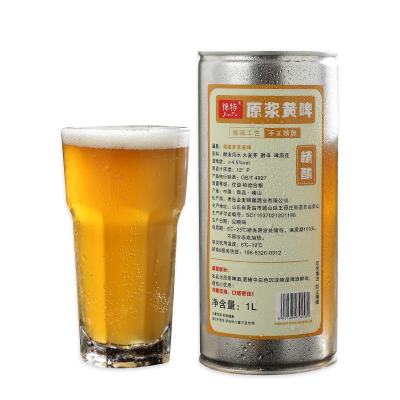 锦特系列精酿原浆啤酒大麦黄啤180天扎啤