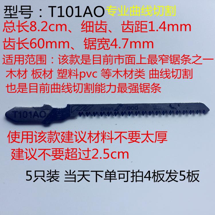 Профессиональная кривая резки тонких зубов T101AO (5 только платье)