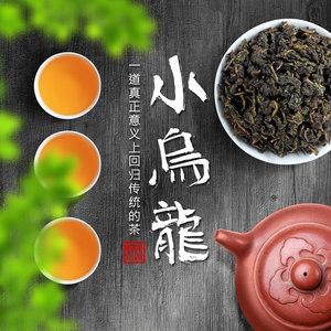 正山王传统小乌龙醇香型茶叶 安溪铁观音碳焙浓香型茶叶330g包邮