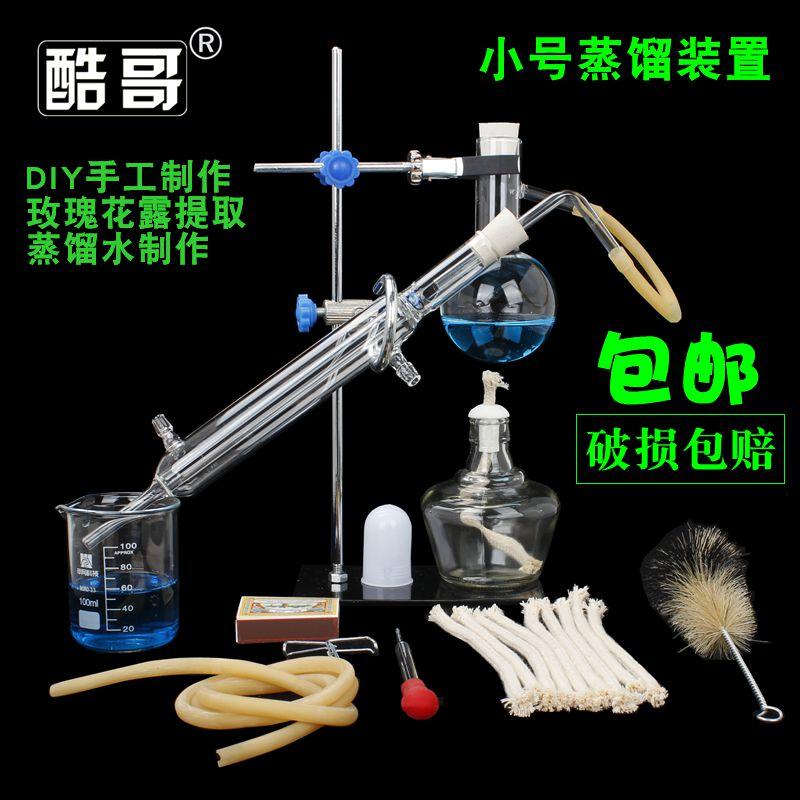 酷哥包邮小号蒸馏装置套装 蒸馏装置 纯露提纯 化学实验器材仪器