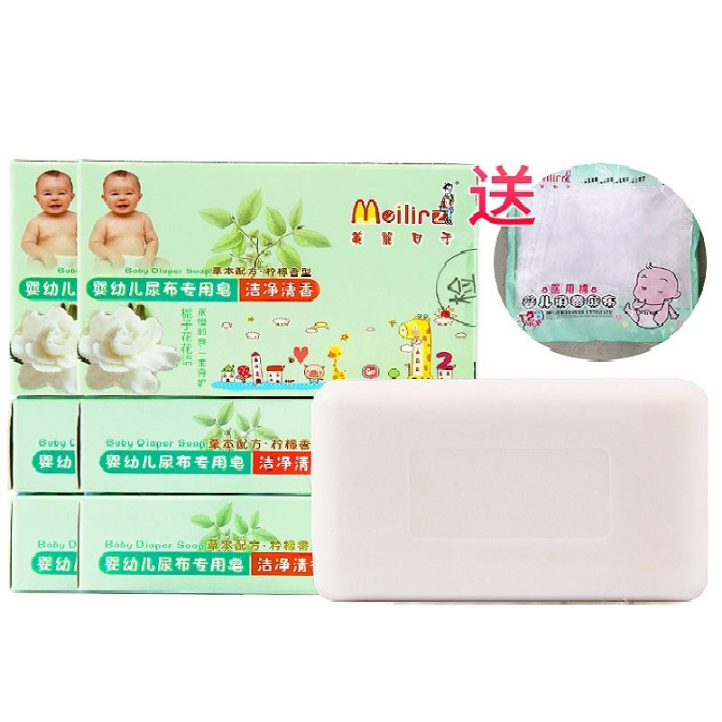 新生婴儿尿布皂宝宝专用香皂清洁去粑粑渍抑菌婴儿洗衣皂150g*6块