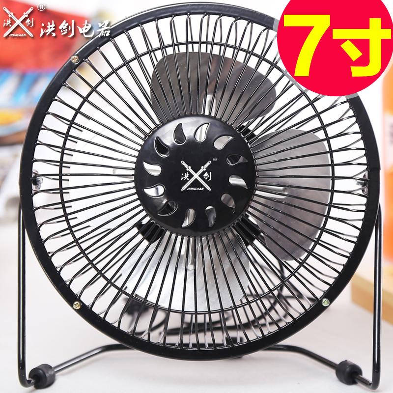 洪剑7寸usb风扇迷你小电风扇办公室学生宿舍寝室床上家用台式电扇