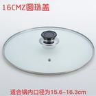 邦仕尼 圆珠玻璃锅盖 16cm
