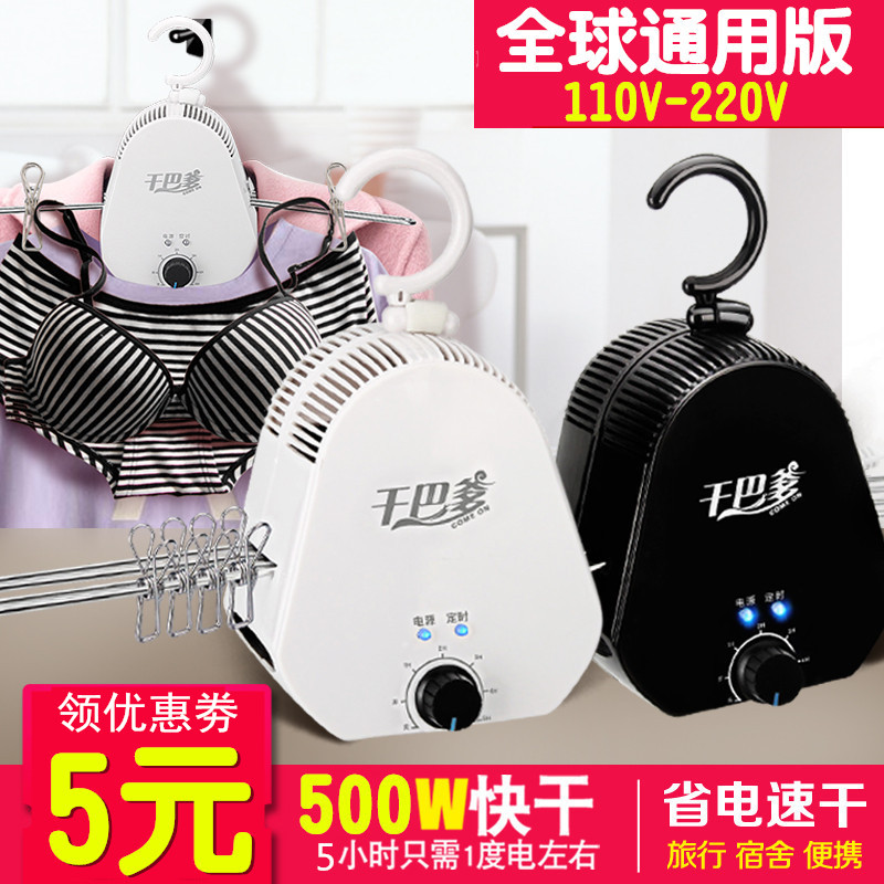 Usd 5546 Drying Racks Small Mini Clothes Dryer Portable Home